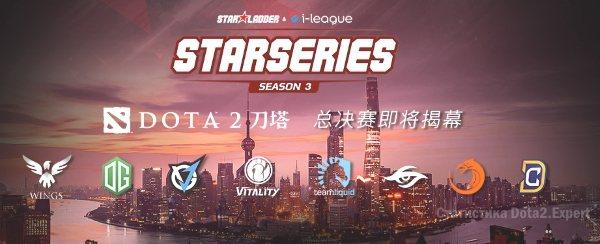 Участники и прогнозы StarSeries 3 StarLadder Дота 2