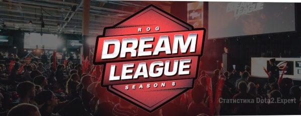 Dream League 8 Dota 2 сетка, турнирная таблица и расписание игр на мажор