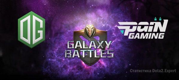 OG vs Pain Dota 2 прогноз на галакси батл 2018